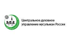 Центральное духовное управление мусульман России
