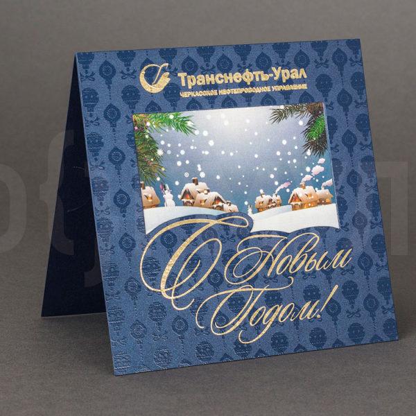 Новогодняя открытка | Транснефть-Урал Черкасское НУ