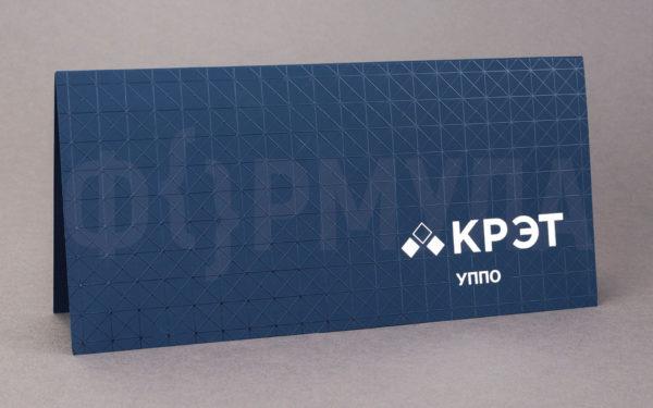 Корпоративная открытка | УППО