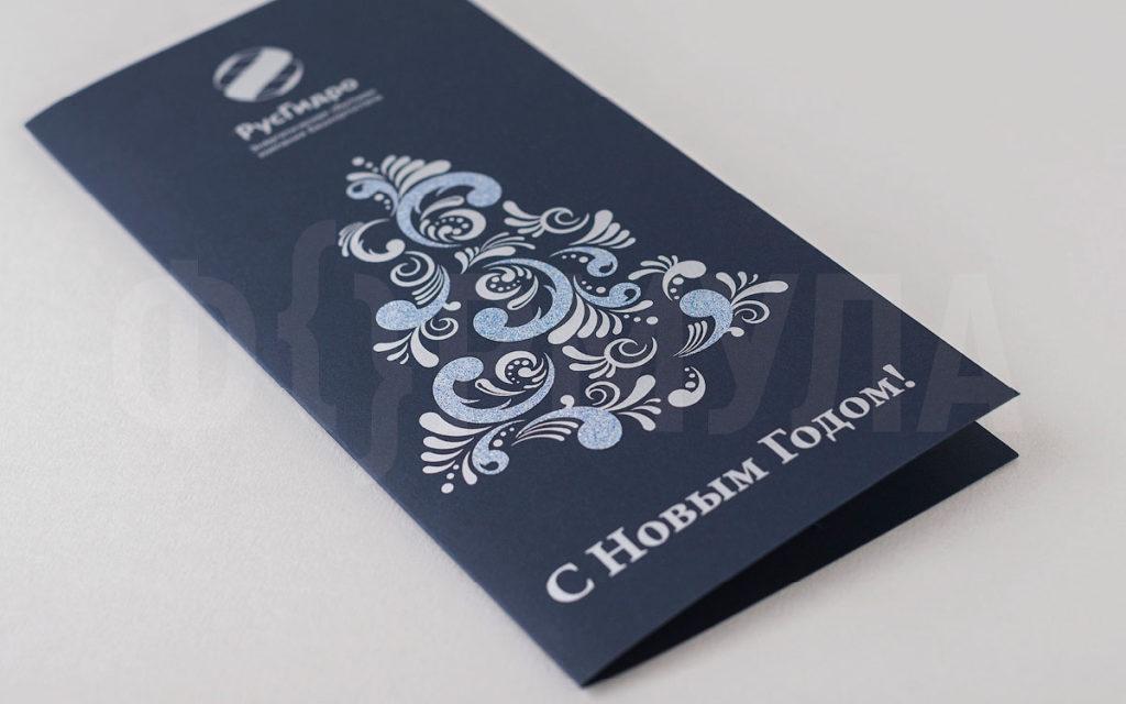 Новогодняя открытка | РусГидро