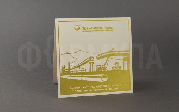 Открытка с Днем нефтяника | Транснефть-Урал