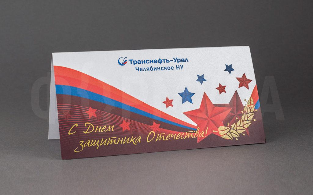 Открытка с Днем защитника отечества | Транснефть-Урал