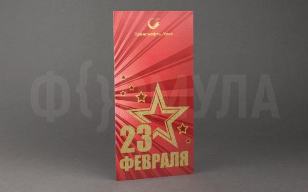 Открытка 23 февраля | Транснефть-Урал