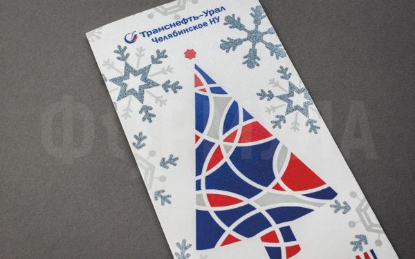 Новогодняя открытка | Транснефть-Урал Челябинское НУ