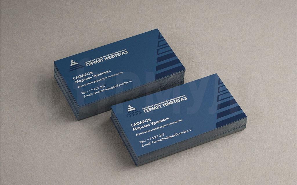 Визитные карточки | Гермет Нефтегаз
