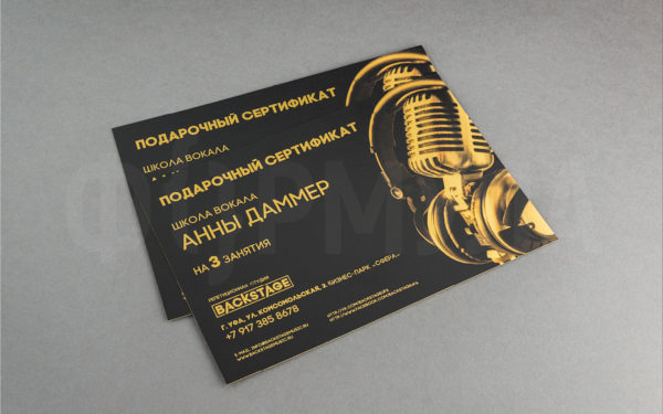 Подарочный сертификат | Backstage