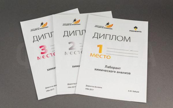 Дипломы | Роснефть