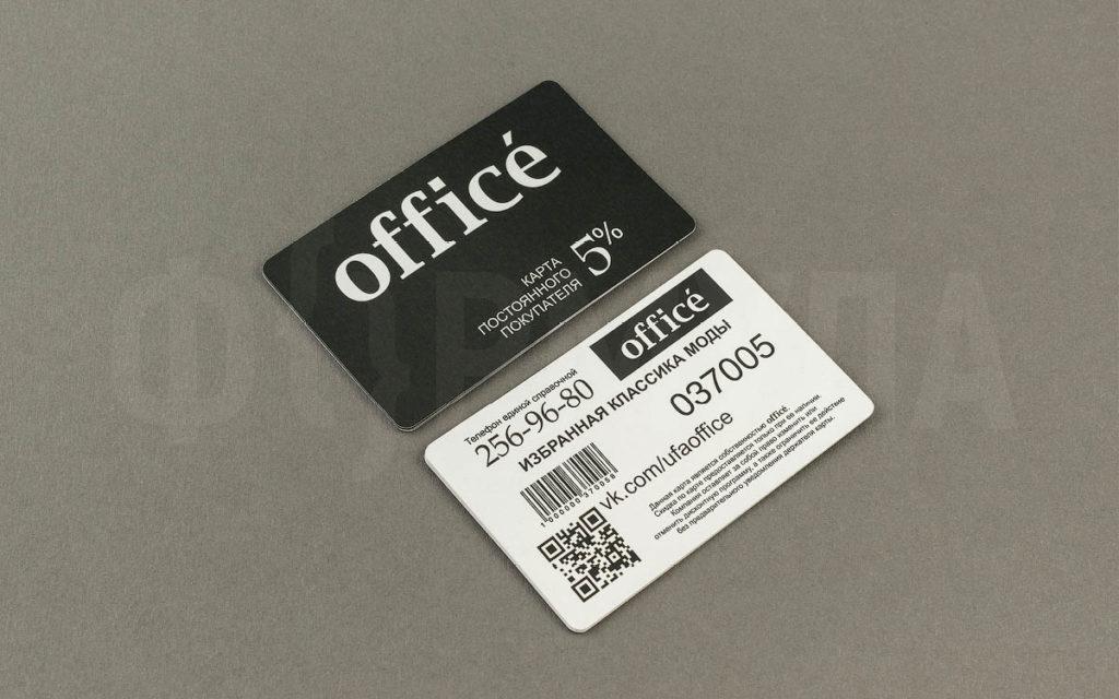 Дисконтные карты | Office