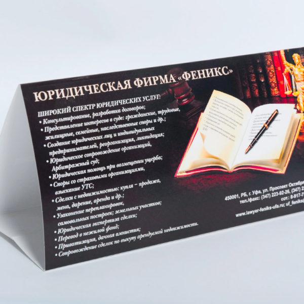 Настольный календарь Феникс